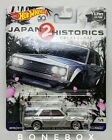 Japan Historics 2  Hot Wheels  2018  Set of 5  New in Package
