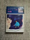 Nancy Drew The Sign of the Twisted Candles Carolyn Keene 1st 1971