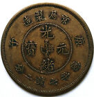 China Ancient Copper coins Diameter45mm