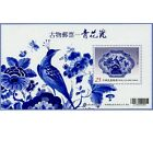 China Taiwan 2014 S/S Stamp Blue & White Porcelain Ancient Chinese Art Treasures