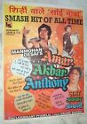 1977 Bollywood Poster AMAR AKBAR ANTHONY Amitabh 39066