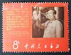 CKStamps China PRC Stamps Collection Scott991 Used CTO Scratch