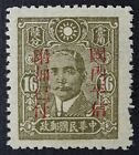 CKStamps China Stamps Collection Scott526 Unused LH NG