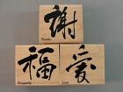 HERO ARTS POETIC PRINTS RUBBER STAMP CHINESE LOVE THANKS PROSPERITY LOT 3 NEW