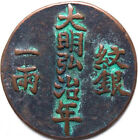 China Ancient Bronze coin Diameter49mm thickness3mm