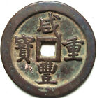 China Ancient Bronze coin Diameter48mm thickness4mm